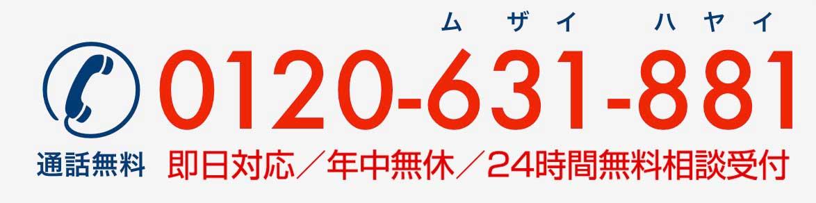 0120631881 ムザイ ハヤイ 通話無料 即日対応/年中無休/24時間無料相談受付