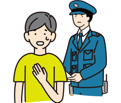 逮捕の不安や悩み
